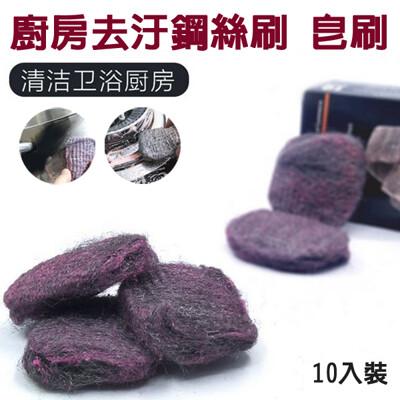 【黑盒】廚房去汙鋼絲刷 皂刷 奇特刷 奇異刷 (一盒10入)