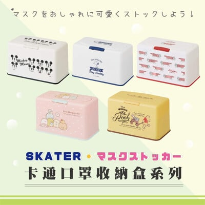 SKATER 彈蓋口罩盒 口罩收納盒 共8款