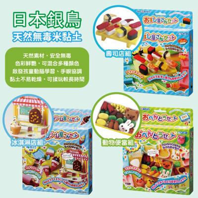 日本銀鳥 天然無毒米黏土 安全黏土 共3種 (壽司/冰淇淋/動物便當)