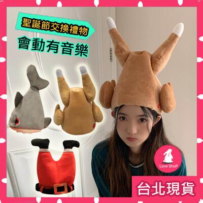 現貨【會動會唱歌火雞帽】火雞帽子  聖誕帽 鯊魚帽 火雞帽 聖誕節交換禮物