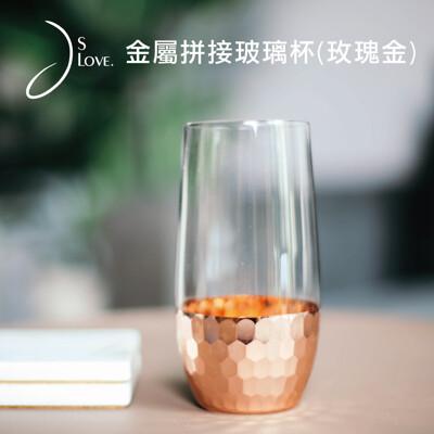 【JsLove皆樂】金屬拼接玻璃杯(玫瑰金/銀)兩色可選