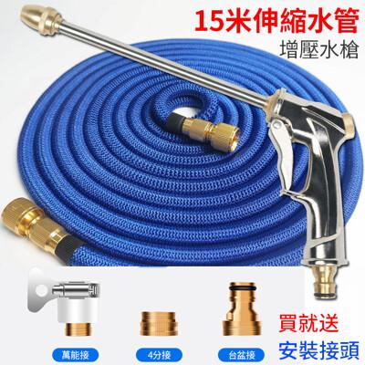 洗車 高壓清洗水槍套裝-15米伸縮水管  高壓水槍