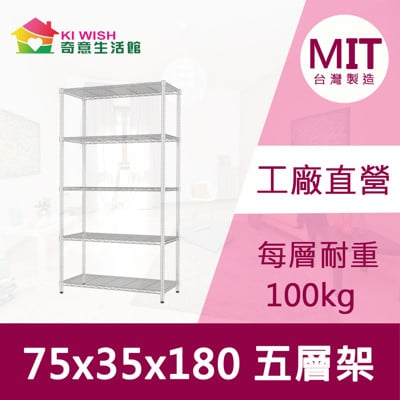 75x35x180五層鐵架-每層耐重100kg