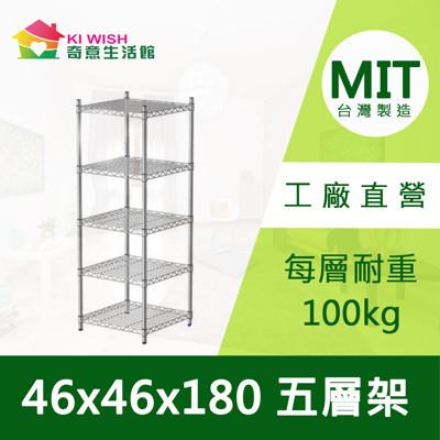 46x46x180五層鐵架 -每層耐重100kg