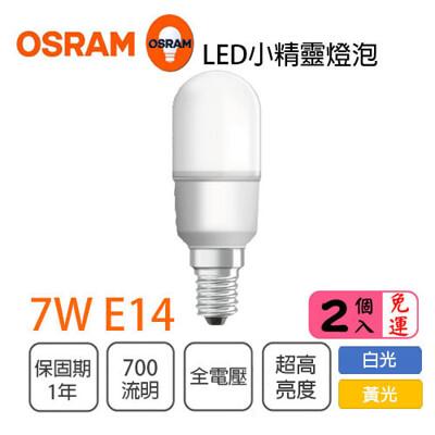 【2個/入X免運】歐司朗 朗德萬斯 7W LED小晶靈 小雪糕 白光/黃光 E14燈頭 全電壓 節能
