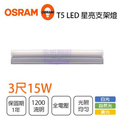 【永光】歐司朗 LED T5串接燈 15W 3尺 全電壓 層板燈 支架燈 白光/自然光/黃光 保1