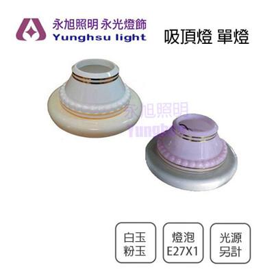 【永光】白玉/粉玉 吸頂燈 單燈 E27x1另計 燈座 LED/球型省電燈泡 陽台燈 走道燈 燈具