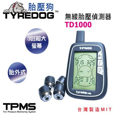 TYREDOG胎壓狗TD1000-X 四輪胎外式 無線胎壓偵測器(TPMS)