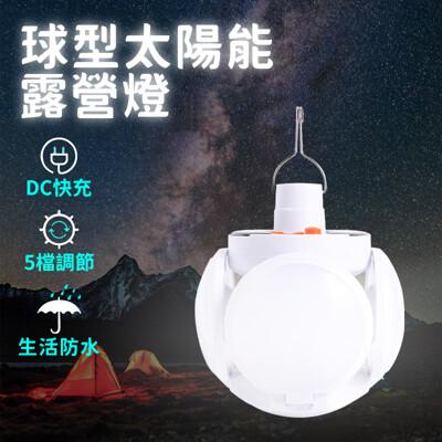 【禾統】台灣現貨 露營燈 太陽能燈 足球燈 可充電 夜市燈 戶外燈 LED 照明燈 可折疊 擺攤專用