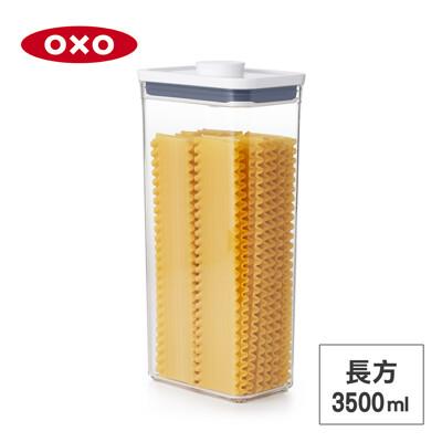 美國OXO POP 長方按壓保鮮盒-3.5L 01023RT35