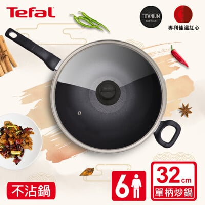 Tefal法國特福 新經典系列32CM單柄不沾炒鍋(加蓋) SE-B5039495