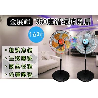 【16吋】 金展輝 八方吹  涼風扇 360轉 風量大 電扇 電風扇 桌扇 台灣製 立扇