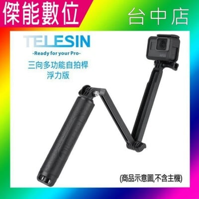 TELESIN 3-WAY 三折自拍桿 (浮力版) GOPRO副廠配件 手持桿 漂浮棒 適用GOPR