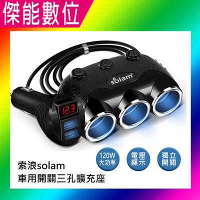 索浪 Solam 三孔 獨立開關 2USB 擴充座 (黑色)一對三 汽車點菸器 擴充座 車充 E06