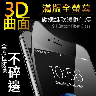 3D曲面 iPhone 不碎邊軟邊 全螢幕 滿版玻璃貼 APPLE 保護貼