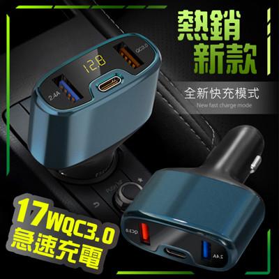 17W PD 高規格 QC3.0 快速車充 雙USB TYPEC 適用 IPHONE 12