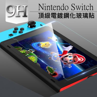 任天堂 Switch 9H 螢幕鋼化玻璃保護貼 玻璃貼