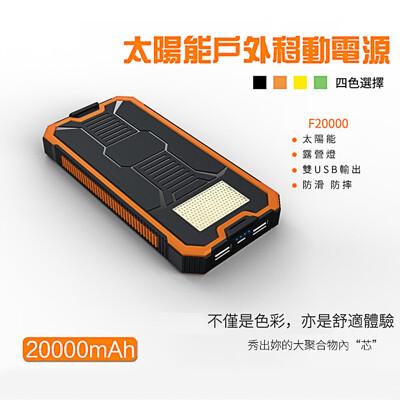 【全館免運現貨】20000mAh超大容量太陽能戶外行動電源+露營燈 USB雙口雙孔雙電雙充行動電源