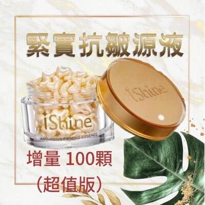 愛閃耀💎IShine✨「緊實抗皺源液」魚子精華超值增量100顆。台灣製造。貴婦級保養