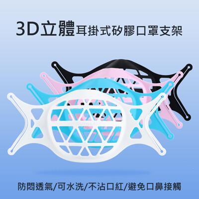 3D立體/防悶透氣/可水洗/不沾口紅/避免口鼻接觸 耳掛式矽膠口罩支架