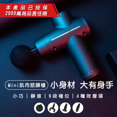 現貨【贈輕巧收納包】Mini筋膜槍 小型筋膜槍 9檔 4個按摩頭 DC5V USB充電筋膜槍