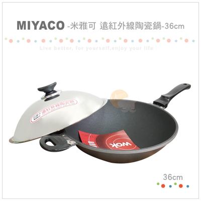 米雅可 遠紅外線不沾陶瓷鍋-36cm