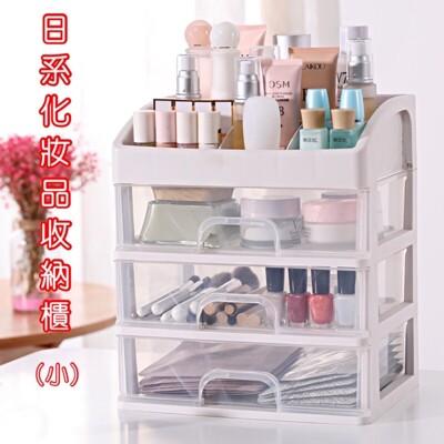 日系化妝品收納櫃 (小)-3層抽屜 保養品收納 文具收納 收納箱 收納架 置物架