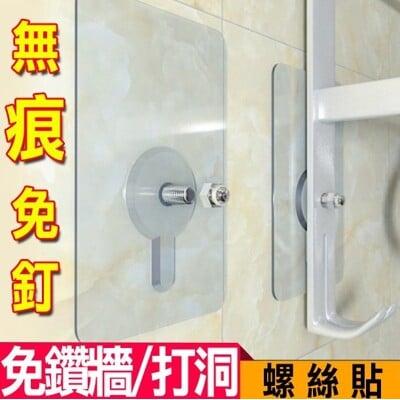 牆壁無痕螺絲貼 免打孔/免鑽孔浴室廚房豪宅牆壁打洞救星