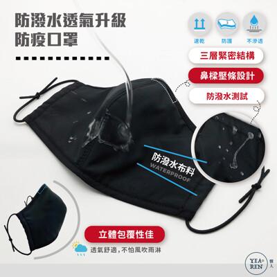 【單層款】MIT防潑水透氣升級防疫口罩