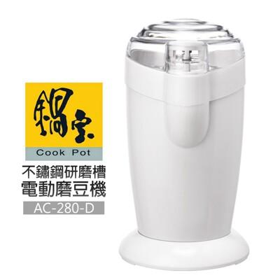 【鍋寶】不鏽鋼研磨槽電動磨豆機 (AC-280-D)