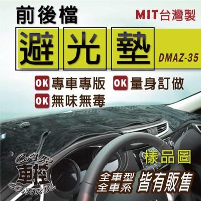 2009~15年 CX-9 CX9 CX 9 馬自達 汽車 避光墊 儀錶墊 儀表墊 遮光墊 隔熱墊
