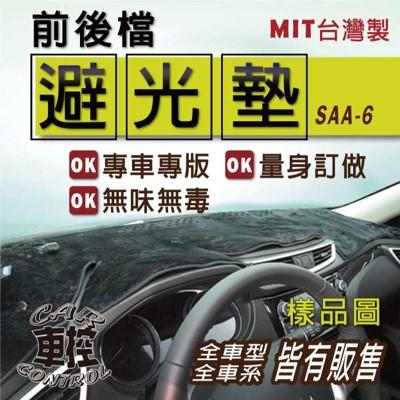 1998~07年 SAAB 9-5 95 9 5 紳寶 汽車 避光墊 儀錶墊 儀表墊 遮光墊 隔熱墊