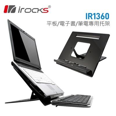 i-Rocks 艾芮克 IR-1360 黑 筆電/平板/電子書專用托架 立架 散熱墊 散熱座 [富廉