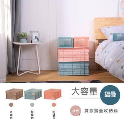 【 AOTTO 】多功能日式摺疊收納箱大款 (三色可選衣物收納)