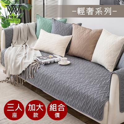 『好物良品』輕奢純棉四季防滑組合刺繡沙發墊-三人座-輕奢系列  專櫃品質沙發墊 沙發罩