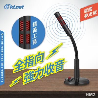 全指向桌上型麥克風 電腦麥克風 直播麥克風 指向型麥克風