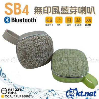 SB4無印風藍芽時尚多媒體喇叭 無線喇叭 音響 插卡喇叭