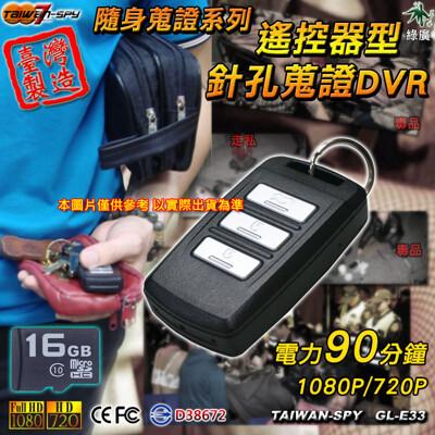 汽車遙控器型蒐證器 遙控器攝影機 祕錄遙控器 針孔攝影機 FHD 1080P 16GB GL-E33