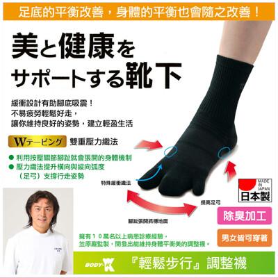 【日本製-窈窕襪】日本笠原巖老師研發-健康調整襪1雙(小腿)