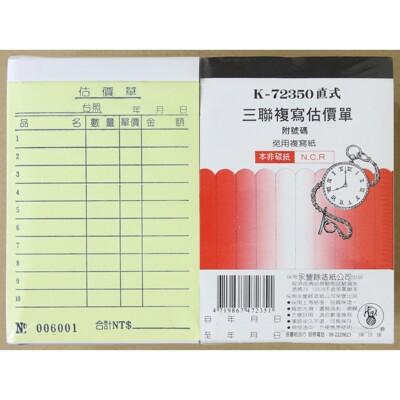 象球牌 K-723 三聯複寫估價單 三聯單 (1入40本)