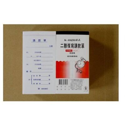 象球牌 K-48250 直式二聯複寫餐飲單 / 複寫請款單 / 複寫估價單 皆附號 1入20本