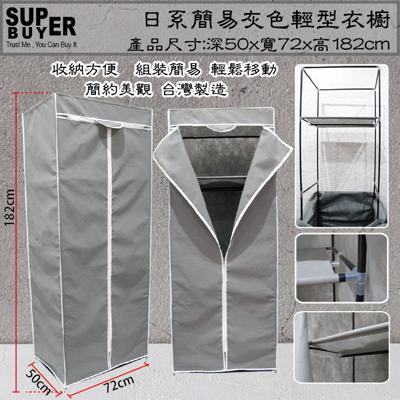 日系簡易灰色衣櫥
