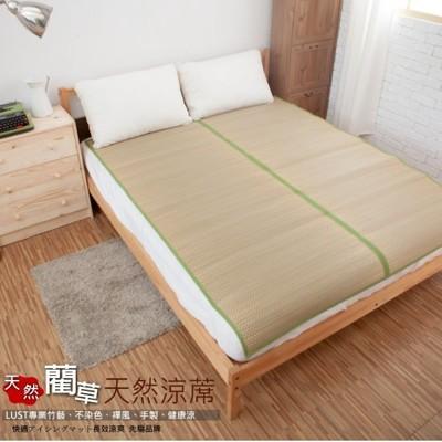 LUST生活寢具-3尺藺草天然蓆、淡淡清香-草絲涼蓆、耐用涼快涼墊