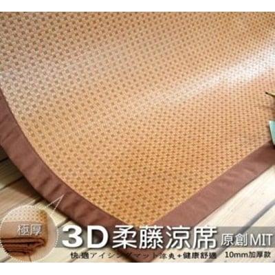 LUST生活 3.5尺【3D透氣網-原創柔藤涼蓆-】極厚1公分的涼爽竹蓆(日本原料)台灣生產