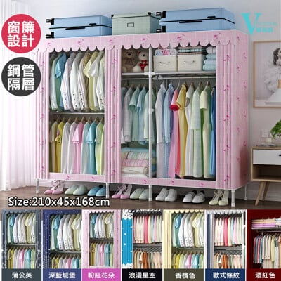 VENCEDOR】衣櫥 衣櫃 DIY加粗耐重衣櫥 / 2.1米2.5管徑