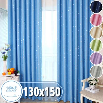 【小銅板】半腰成品遮光窗簾 多款可選 寬130*高150  (一套2片)