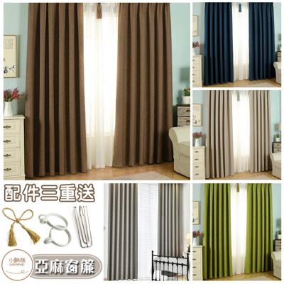 【小銅板】亞麻系列 遮光窗簾 伸縮桿及掛勾兩用 單片寬130*高200 (1片入)