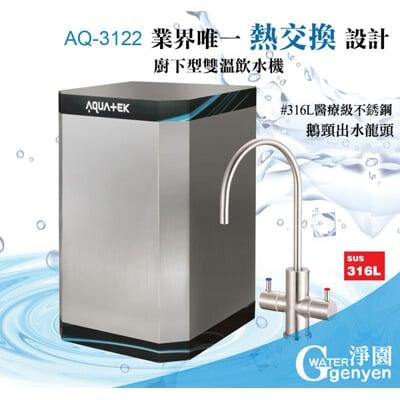 AQ-3122 廚下雙溫飲水機 ★冷熱交換型 ★業界唯一冷水煮沸後出水 ★搭配不銹鋼雙溫龍頭
