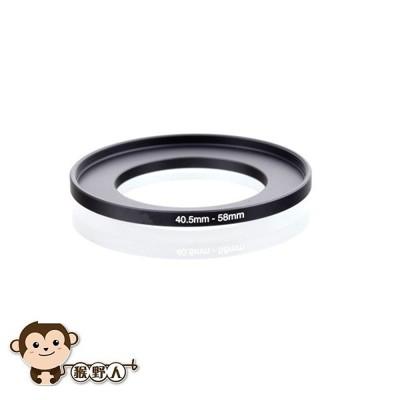 【猴野人】濾鏡轉接環 口徑轉接 小轉大 40.5-58mm 40.5轉58mm 可接 UV保護鏡 C