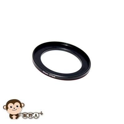 【猴野人】濾鏡轉接環 口徑轉接 小轉大 52-67mm 52轉67mm 可接 UV保護鏡 CPL偏光